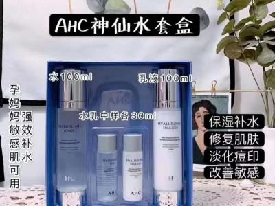 AHC神仙水套