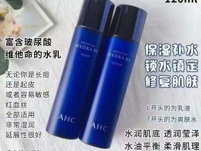 B5水乳套 ahc 玻尿酸水乳换了新包装