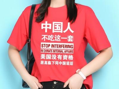 """""""中国人不吃这一套""""T恤衫热卖货源"""