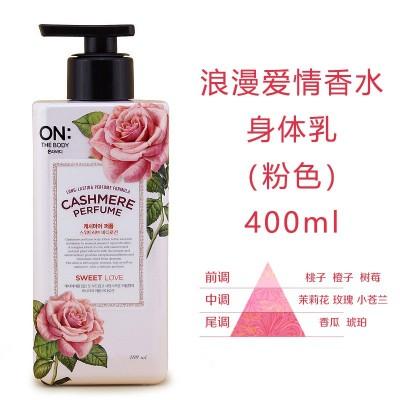 【一般贸易】韩国LG ON香水身体乳持