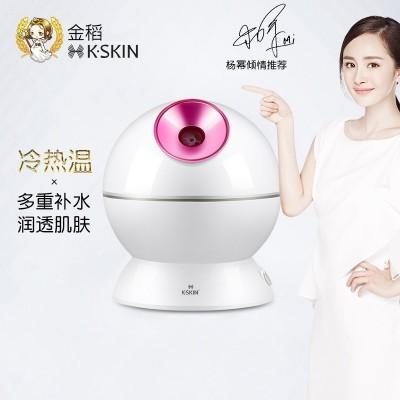 金稻蒸脸器美容仪器离子冷热喷雾机