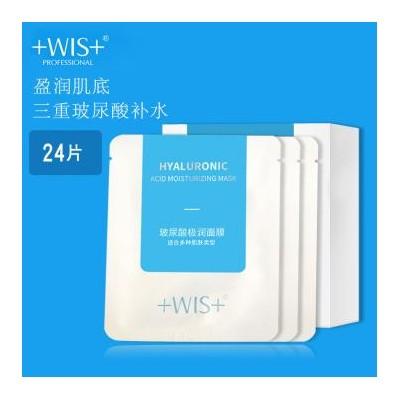 WIS 玻尿酸极润面膜(24片/盒)补水