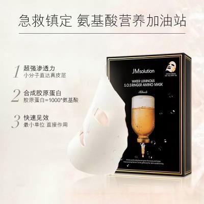 韩国新款JM solution氨基酸面膜10片