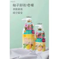 日本 Nursery柚子卸妆啫喱 180ML
